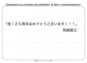 25th_岡崎能士