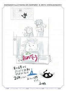 25th_千明孝一