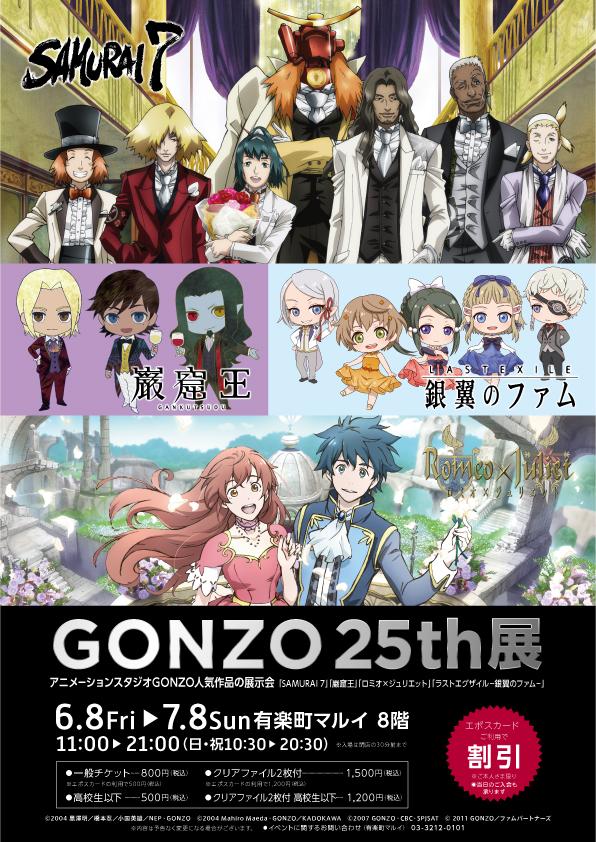 GONZO25th展_A4