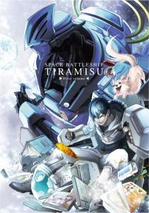 「宇宙戦艦ティラミス」BD&DVD上巻_ジャケット