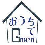おうちでゴンゾデザイン