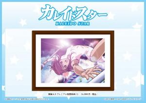 【POP】「カレイドスター」(版権)03-0830-01