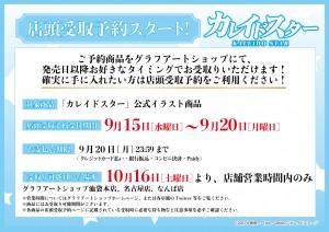 【POP】「カレイドスター」(版権)(店頭受取予約)-0915-01